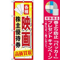 金券ショップ向けのぼり旗 内容:映画株主優待券 (GNB-2083) [プレゼント付]