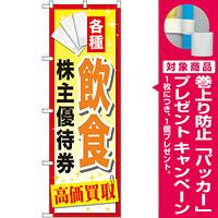 金券ショップ向けのぼり旗 内容:飲食株主優待券 (GNB-2084) [プレゼント付]