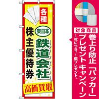 金券ショップ向けのぼり旗 内容:東日本鉄道会社~優待券 (GNB-2095) [プレゼント付]