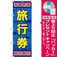 金券ショップ向けのぼり旗 内容:旅行券 (GNB-2099) [プレゼント付]