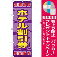 金券ショップ向けのぼり旗 内容:ホテル割引券 (GNB-2101) [プレゼント付]