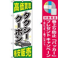 金券ショップ向けのぼり旗 内容:タクシークーポン (GNB-2104) [プレゼント付]