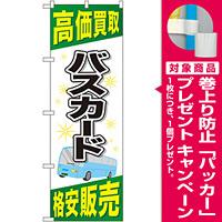 金券ショップ向けのぼり旗 内容:バスカード (GNB-2105) [プレゼント付]