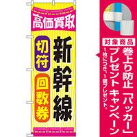 金券ショップ向けのぼり旗 内容:新幹線切符回数券 (GNB-2108) [プレゼント付]