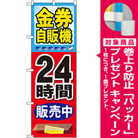 のぼり旗 金券自販機 (GNB-2112) [プレゼント付]