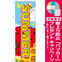 のぼり旗 SUMMER スイカ [プレゼント付]