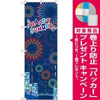 のぼり旗 HAPPY SUMMER [プレゼント付]
