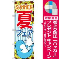 のぼり旗 夏フェス SUMMER [プレゼント付]