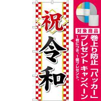 のぼり旗 祝 令和(GNB-3443) [プレゼント付]