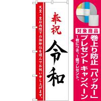 のぼり旗 奉祝 令和(GNB-3444) [プレゼント付]