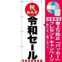 のぼり旗 令和セール(GNB-3445) [プレゼント付]