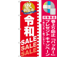 のぼり旗 令和SALE SALE SALE(GNB-3446) [プレゼント付]