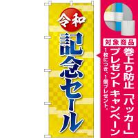 のぼり旗 令和記念セール(GNB-3453) [プレゼント付]