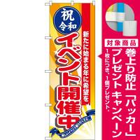 のぼり旗 祝令和 イベント開催中(GNB-3456) [プレゼント付]