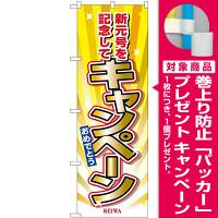 のぼり旗 キャンペーン 新元号を記念(GNB-3459) [プレゼント付]