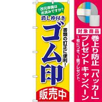 のぼり旗 ゴム印販売中(GNB-3461) [プレゼント付]