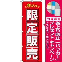 のぼり旗 今だけ限定販売(GNB-3462) [プレゼント付]