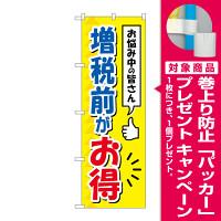 消費税増税対策のぼり旗 増税前がお得 (GNB-3478) [プレゼント付]