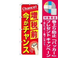 消費税増税対策のぼり旗 増税前今がチャンス (GNB-3479) [プレゼント付]
