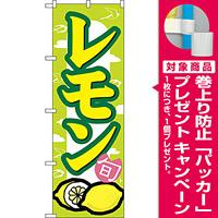 のぼり旗 レモン (7867) [プレゼント付]