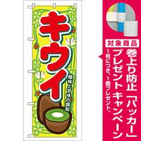 のぼり旗 キウイ (7868) [プレゼント付]