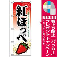 のぼり旗 表示:紅ほっぺ (7888) [プレゼント付]