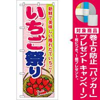 のぼり旗 いちご祭り (7889) [プレゼント付]