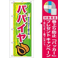 のぼり旗 表示:パパイヤ (7896) [プレゼント付]