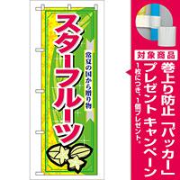のぼり旗 表示:スターフルーツ (7899) [プレゼント付]