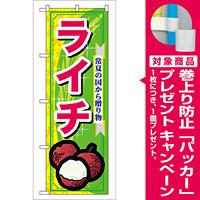 のぼり旗 表示:ライチ (7900) [プレゼント付]