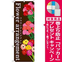 のぼり旗 表示:Flower arrangement (GNB-1003) [プレゼント付]