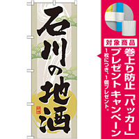 のぼり旗 表記:石川の地酒 (GNB-1007) [プレゼント付]