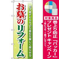のぼり旗 お墓のリフォーム (GNB-101) [プレゼント付]