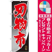 のぼり旗 刃物市 (GNB-1010) [プレゼント付]