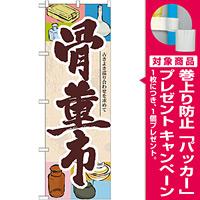 のぼり旗 骨董市 (GNB-1014) [プレゼント付]