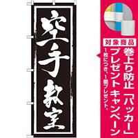 のぼり旗 空手教室 (GNB-1018) [プレゼント付]