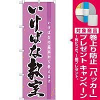 のぼり旗 いけばな教室 (GNB-1020) [プレゼント付]