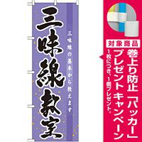 のぼり旗 三味線教室 (GNB-1021) [プレゼント付]
