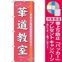 のぼり旗 華道教室 (GNB-1024) [プレゼント付]