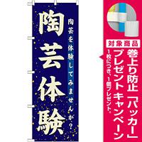 のぼり旗 陶芸体験 (GNB-1028) [プレゼント付]