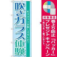 のぼり旗 吹きガラス体験 (GNB-1029) [プレゼント付]