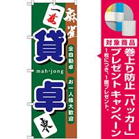 のぼり旗 麻雀 貸卓 (GNB-1033) [プレゼント付]