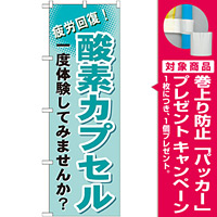 のぼり旗 酸素カプセル (GNB-1035) [プレゼント付]