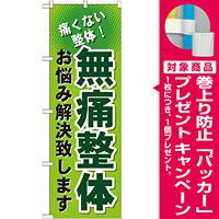 のぼり旗 無痛整体 (GNB-1036) [プレゼント付]