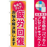 のぼり旗 疲労回復 (GNB-1037) [プレゼント付]