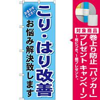 のぼり旗 こり・はり改善 (GNB-1039) [プレゼント付]