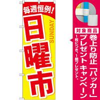 のぼり旗 日曜市 (GNB-1044) [プレゼント付]