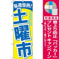 のぼり旗 土曜市 (GNB-1045) [プレゼント付]