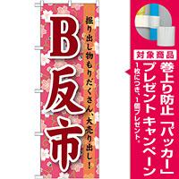のぼり旗 B反市 (GNB-1046) [プレゼント付]