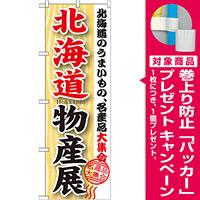 のぼり旗 北海道物産展 (GNB-1047) [プレゼント付]
